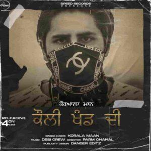 Korala Maan Kauli Khand Di Lyrics Status Download Song Kehke putt bapu mainu tu na bulai Shrikan diya jeeba nu je kand na ditti WhatsApp video.